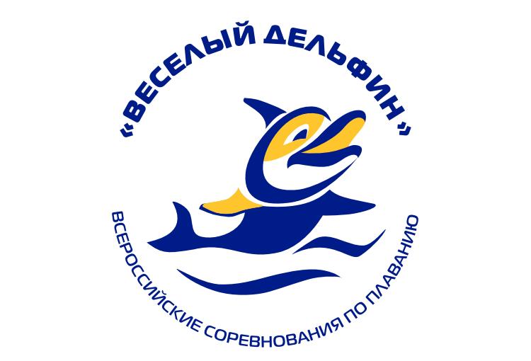 Всероссийские соревнования по плаванию «Веселый дельфин» Санкт-Петербург